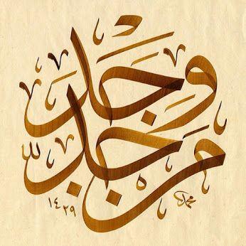 Ouverture des inscriptions aux cours d'Arabe