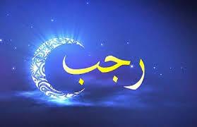 Est-ce que le mois de Rajab a des vertus particulières ?