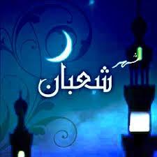 Mois de chaabane - un mois que les musulmans oublient - شهر شعبان - شهرٌ يغفل عنه الناس